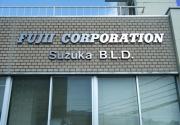 FUJI CORPORATION様