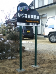 ゆりな音楽教室様