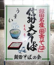 飯田そばの会様